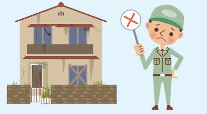 あなたの空き家管理は大丈夫ですか?