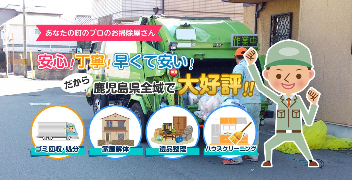ゴミ回収・処分